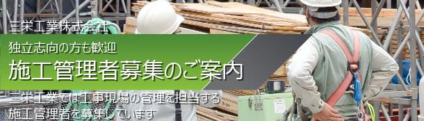 三栄工業株式会社 施工管理者募集