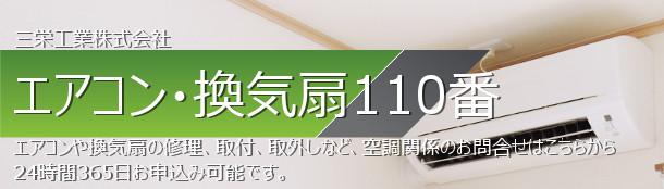 三栄工業株式会社 エアコン・換気扇110番