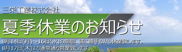 三栄工業|夏季休業のお知らせ|2017年