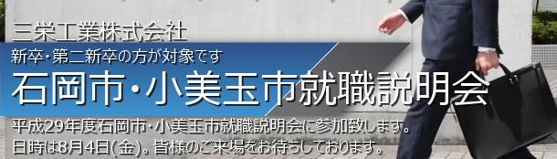 三栄工業|平成29年度石岡市・小美玉市就職説明会