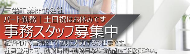 三栄工業|パート採用|事務スタッフ募集