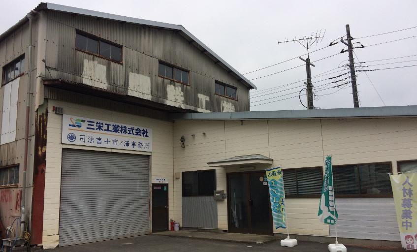 三栄工業|社屋(工事前)