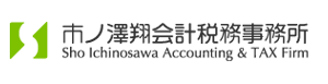 市ノ澤翔会計税務事務所