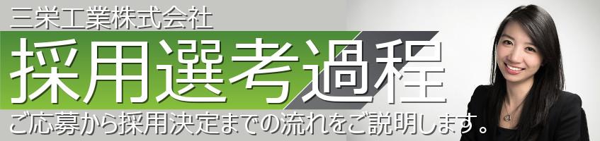 三栄工業|採用選考過程