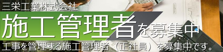 三栄工業|中途採用|施工管理者