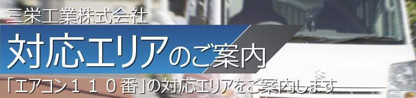 三栄工業|エアコン110番 - 対応エリア