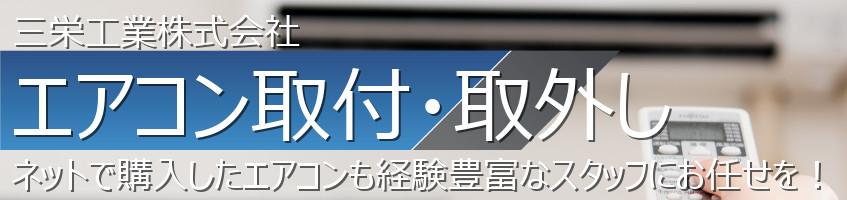 三栄工業|エアコン110番 - エアコン取付・取外し