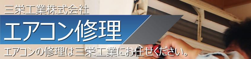 三栄工業|エアコン110番 - エアコン修理