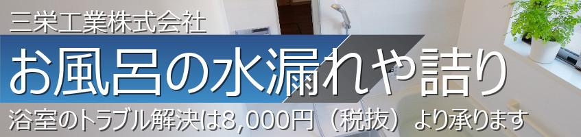 三栄工業 水廻りトラブル100番 - 浴室