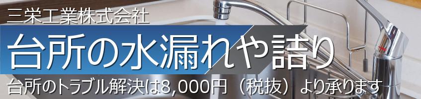 三栄工業 水廻りトラブル100番 - 台所