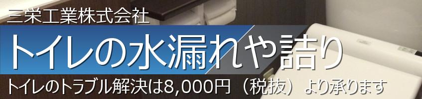 三栄工業|水廻りトラブル100番 - トイレ