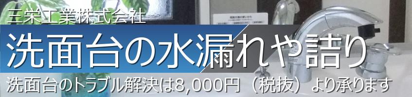 三栄工業|水廻りトラブル100番 - 洗面台