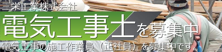 三栄工業|中途採用|電気工事士
