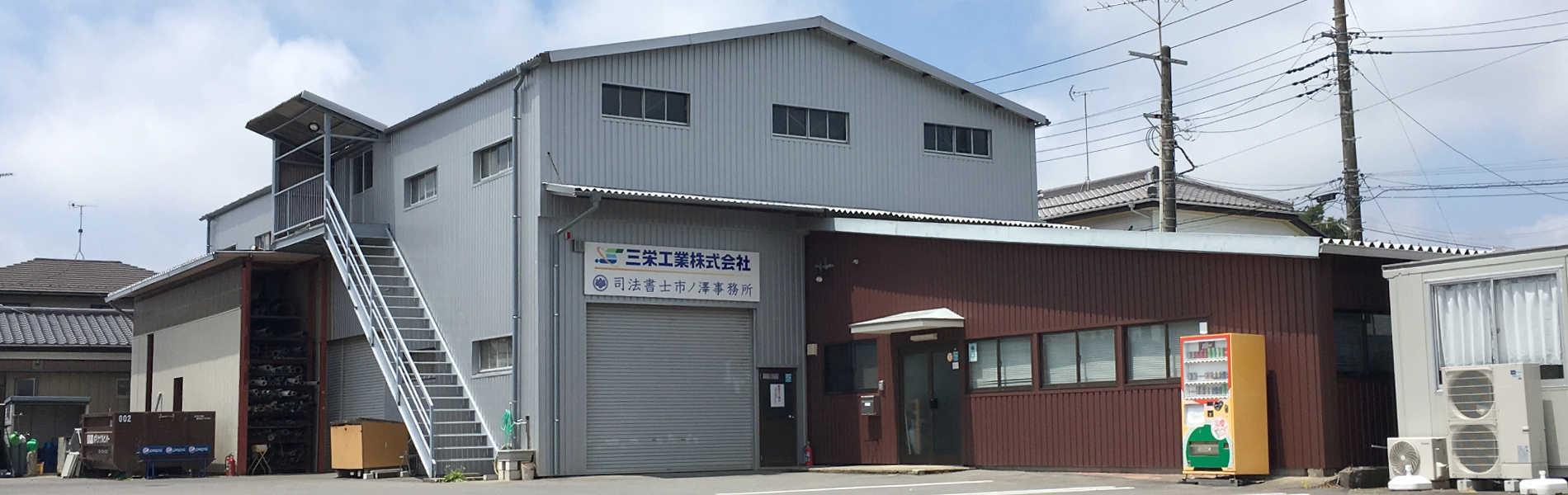 三栄工業株式会社(茨城県石岡市)