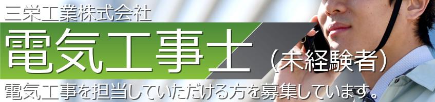 三栄工業株式会社|電気工事士(未経験者)を募集中