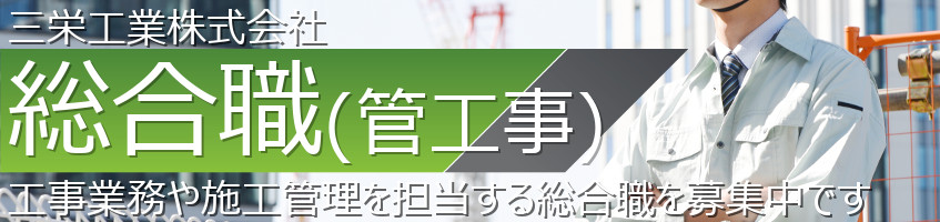 三栄工業株式会社|総合職(管工事)を募集中