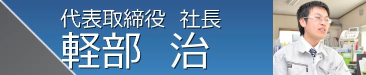 代表取締役社長 軽部治